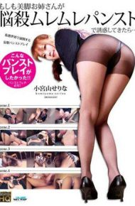 HXAG-001 HXAG-001 Legs Her Sister Once You Have Temptation Bombshell Muremure Pantyhose Moshimo … Serina Komiyama