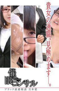 ANX-087 Hypnosis Consult – Black Dispatching Consultation Moonimoto Ai –