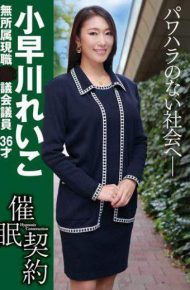 ANX-049 Hypnosis Contract Parliament Kobayakawa Reiko 36 Year Old