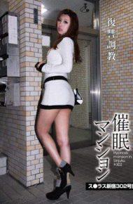 ANX-041 Hypnosis Mansion Graphics Las Shinjuku Room 302 Takizawa Mai