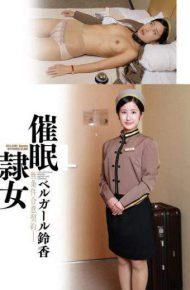 ANX-050 Hypnosis Slave Girl Berugaru Suzuko Ichinose Tin