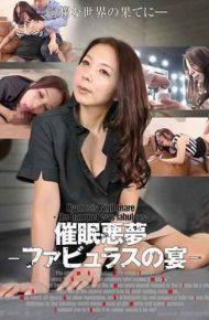 ANX-098 Hypnotic Nightmare – Fabulous Banquet – Ikki Ichi