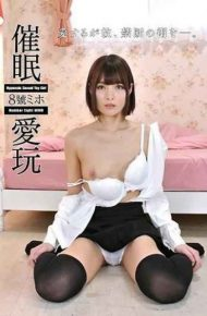 ANX-101 Hypnotic Pet 8th Miho Saki Saki Miho