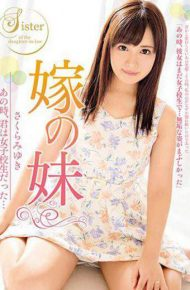 HZGD-035 HZGD-035 When That Daughter-in-law's Sister You Were School Girls … Miyuki Sakura
