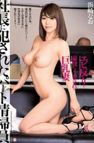 HZGD-055 HZGD-055 Part Cleaning Worker Who Was Violated By The President Hata Masaka