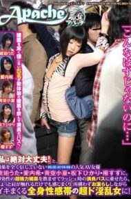 """AP-018 """"i Am Absolutely Okay!""""and To Tin Tsubaki Akira Matsushita Konatsu Aozora Rare In The Love-song Amber Actress Av Popular First Experience Aphrodisiac Do Not Believe Any Of The Aphrodisiac Was Put On A Bus Crowded During Rush Hour To Drink The Aphrodisiac Super Powerful Fast-acting Rolled Shoulder – I Feel Just A Little Touch"""