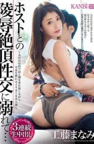 DTT-004 I Am Drowning In The Violation Of The Host With The Host … Mami Kudo