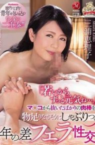 """JUY-802 """"I Am Fine Since I Am Young.""""Blowjob Fuck Of The Year That Sucks Hard Enough For Meat Sticks Just Pulled Out Of Ma Oko. Miura Eriko"""