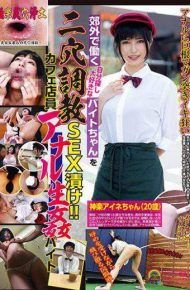 SOAN-024 I Am Looking For A Man Working In The Suburbs. Pick Up My Favorite Byte-chan In A Two-hole Training SEX! !Cafe Shop Assistant Fucking Bytes Kagura Aine