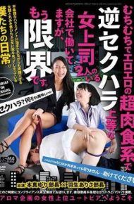 ARM-735 I Am Working At A Company With Two Female Bosses Who Are Expert Sexual Harass In A Whiplash Erotic Super Carnivorous System But It Is Already The Limit. Book Shin Yuri Hanyu Arisa
