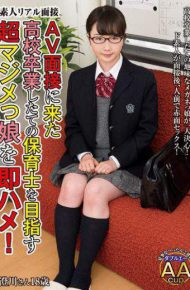 INCT-014 I Came To An Av Interview High School Graduated Freshly Fluttered And Cute Super Tasteful Way To Talk A Cheeky Superfluous Girl!yayoi 18 Years Old