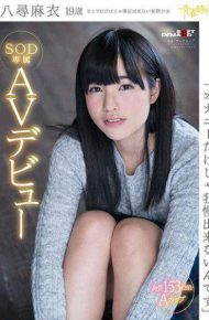 SDAB-058 I Can Not Abide With Masturbation Alone Mai Yashiro 19 Years Old Sod Exclusive Av Debut