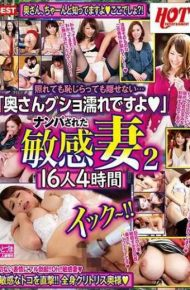 "HEZ-020 I Can Not Hide Even Though I'm Embarrassed … ""My Wife Is Wet!"" Sensitive Wife Who Was Napped 16 People 4 Hours 2"