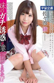 MDTM-318 I Can Win Against My Sister &#39s Temptation! WhatAya Sasami