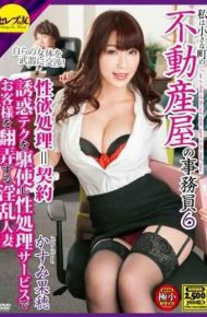 CEAD-152 I Clerk 6 Kasumi Hateho Of The Real Estate Agent Of The Small Town