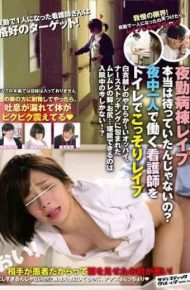 SVDVD-528 I Did Not Waited Night Shift Nurses Rape Reallysecretly Rape A Nurse Working In The Middle Of The Night Alone In The Toilet