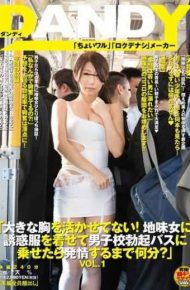 DANDY-407 I Do Not Capitalize The Large Breasts!many Minutes Until Estrus Once Placed On Boys' School Erection Bus Dress The Temptation Clothes To Sober Woman Vol.1
