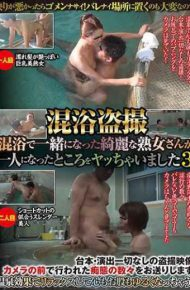RSE-015 I Got A Place Where A Beautiful Lady Who Became Together In A Mixed-bath Voyeur Mixed Bath Became One 3