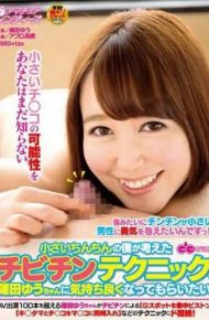 INDI-034 I Have A Small Penis And I Want Yuu Shinoda To Make Me Feel Good Using The Techniques I Thought Of