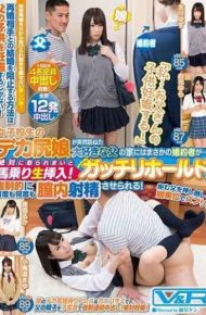 "VRTM-274 ""i I Am Pregnant With My Father's Child!""the Girls' School Student 's Deck Ass Girl Suddenly Visited My Favorite Father' S House A Fiance.a Horse Riding Raw Insert Whether Absolutely Not Taken!it Can Be Forcefully Ejaculated In The Vagina Over And Over Again By Forced Hold!"