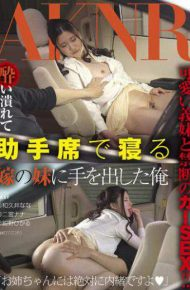 FSET-506 I Issued A Hand To Sister Of Daughter-in-law To Sleep In The Passenger Seat And Under The Table