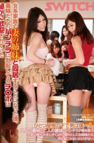 SW-238 I Ji Port That Erection Skirt Of Sister-in-law Who Had Been Secretly Welcome Had To Live With A Sister Of The Wife Of Jokei Family