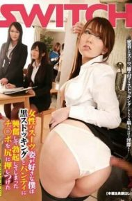 SW-198 I Like Suits Of Women Pressed Against The Butt Ji Po You Happen To Erection Excited To Black Stockings And Panties