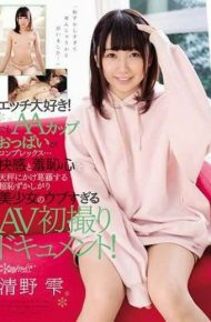 KAWD-971 I Love You Very Much!But The AA Cup Boobs Are Complex … Struggle Against Pleasure And Shame On Balance Super Shy Super Beautiful Girl's Too Ubu AV First Shot Document! Seino Shizuku