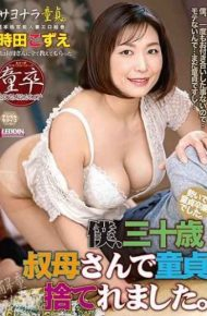 SPRD-1124 I My 30-year-old Aunt Was Discarded As A Virgin. Kozue Tokita