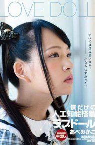 ZEX-322 I Only Of Artificial Intelligence Equipped With Love Doll Abemikako