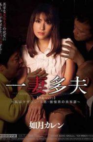 MIDD-600 I Polyandry Wife Karen Kisaragi – Share Of Arrogant Man Mama's Boy-man S
