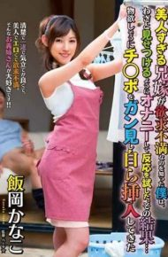 VOSS-005 I That Beauty Too Elder Brother's Wife Has Learned That Desire Discontent Tried The Reaction Masturbation To Show Off On Purpose.as A Result Greed And Has Been Thought To Insert Himself And Shi Seen Cancer Ji Port Iioka Kanako