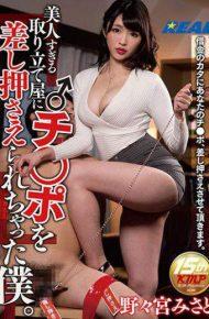 XRW-314 I That Had Been Seized Ji Port A Beauty Too Collection Shop. Misato Nonomiya
