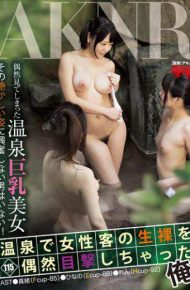 FSET-591 I The Raw Naked Female Customers Had Witnessed By Chance In The Hot Spring