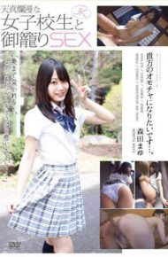 APAA-270 I Want To Be A Toy … Your.The Mayu Morita SEX Komori And Your School Girls Innocent