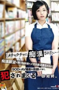 "SDMU-867 ""I Want To Be Molested …"" A Girls' Glasses Book Clerk Who Has A Desperation For Molesting Has Asked SOD For AV Shoots And It Is All Part Of The Struggle That Is Being Committed."
