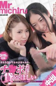 MIST-038 I Want To Lend Only Ji Po