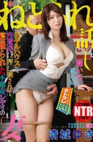NGOD-048 I Want You To Listen To My Story I Want To Hear The Model House Yuuki Kiyonaga Wife Of Real Estate Lady Who Was Pushed Down By The Intruder And Slept Sleeping