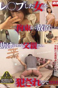 NHDTA-991 I Was Also Being Fucked By My Father Who Came To Help If I Restrained The Woman Who Was Refered