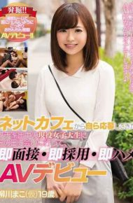 MIFD-045 I Went To An Active Female College Student Who Was Applying For Self From A Net Cafe And Went To Meet On That Day And Instantly Interviewed Immediately Adopted Immediate Sad Av Debut Yakagawa Mako