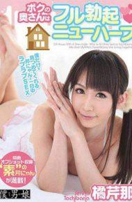 BOKD-067 I Wife Full Erection Transsexual Tachibana Serina