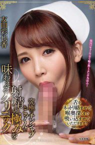MMTA-004 I Will Breathe In My Throat Deeply And Nether Tongue!ultimate Tin Shab & Clinic Tasting The Extreme Of Cumshot With Cum Drink Tomoda Ayaka