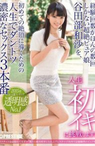 ABP-262 I Will Challenge In Yatabe Kazusuna First Alive! ! Superior Dense Sex 3 Production In The Life