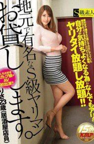 SABA-283 I Will Lend You A Locally Famous S Class Yariman.Risa 23 Years Old Izakaya Clerk