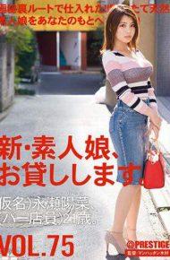 CHN-155 I Will Lend You A New Amateur Girl. 75 Kana Nagase Haruna Bar Clerk 21 Years Old.