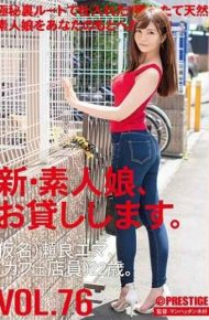CHN-160 I Will Lend You A New Amateur Girl. 76 Pseudonym Sara Emma Cafe Clerk 22 Years Old.