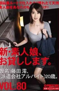 CHN-166 I Will Lend You A New Amateur Girl. 80 Pseudonym Mio Fujita temporary Company Part-time Job 20 Years Old.