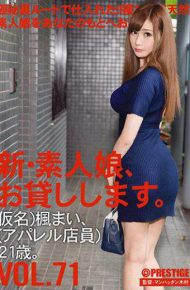 CHN-149 I Will Lend You A New Amateur Girl. VOL.71 Kana Miya Kaede Apparel Clerk 21 Years Old.