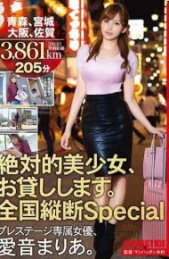 ABP-817 I Will Lend You An Absolute Beautiful Girl. Nationwide Longitudinal Special Aomori Miyagi Osaka Mari Ai Saga