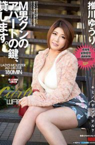 ECB-109 I Will Lend You The Key To The Apartment For M Man Kun. Yuukawa Hikawa